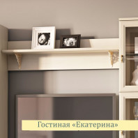 Полка навесная Екатерина крем ЕП6001