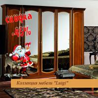 Шкаф пятидверный с зеркалами орех