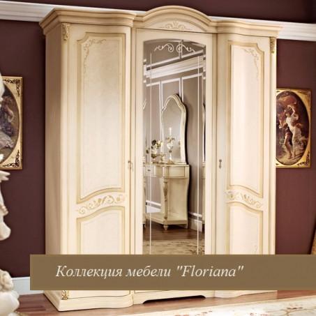"Шкаф трехдверный c зеркалом  ""Floriana"" беж"