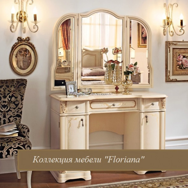 "Стол туалетный ""Floriana"" беж"