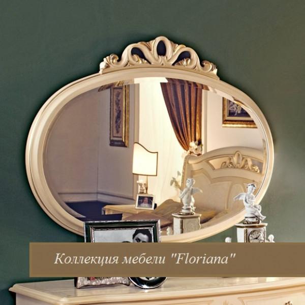 "Зеркало для комода ""Floriana"" беж"