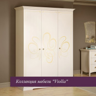 """Шкаф трехдверный  """"Viola"""" беж с зеркалом внутри"""