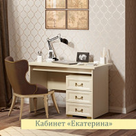 Стол письменный (Без тумбы) Екатерина крем ЕС5001