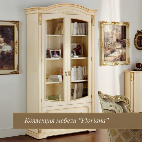 """Витрина двухдверная для книг беж """"Floriana"""""""