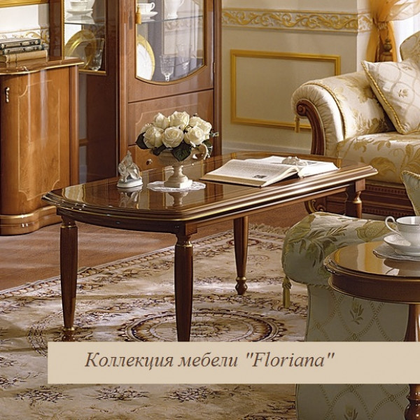 """Стол журнальный орех  """"Floriana"""""""