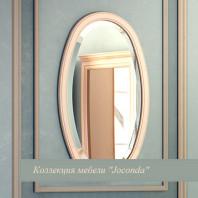 """Зеркало навесное овальное к столу консольному крем """"Joconda"""""""